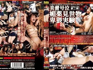 Incredible Japanese model Mika Futaba in Crazy fetish, bdsm JAV scene