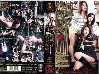 Ruka Uehara, Ruri Shiratori,Ayano Murasaki in Darkness Obsessed Snake Tie